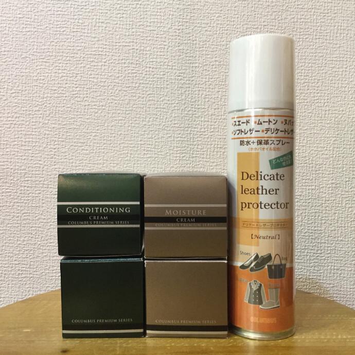 【再入荷🙌コロンブス製革専用クリーム&防水スプレー✨】藤沢のレザーショップ