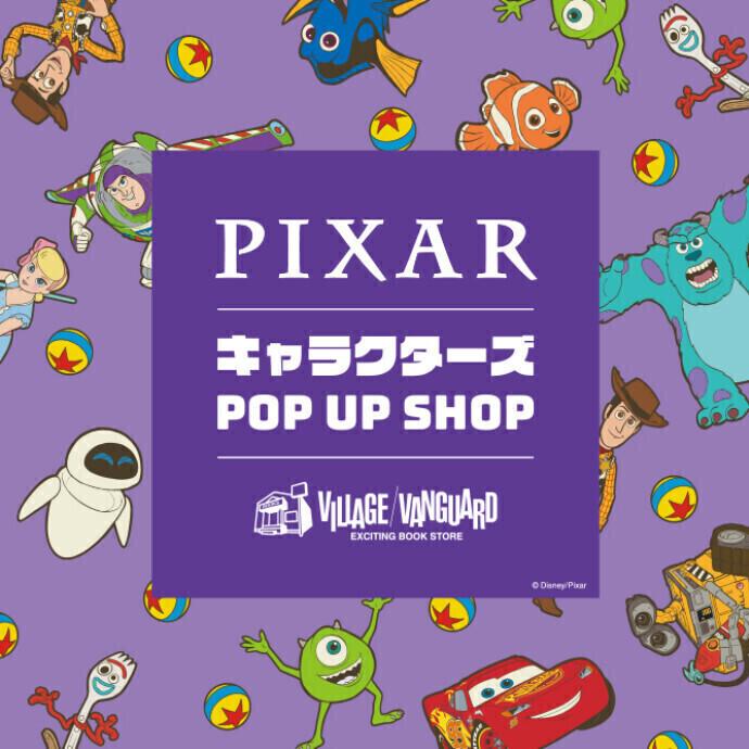 【期間限定OPEN】 PIXAR キャラクターズ POPUP SHOP