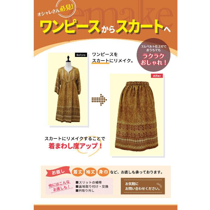 【ワンピースからスカートへリメイク!】