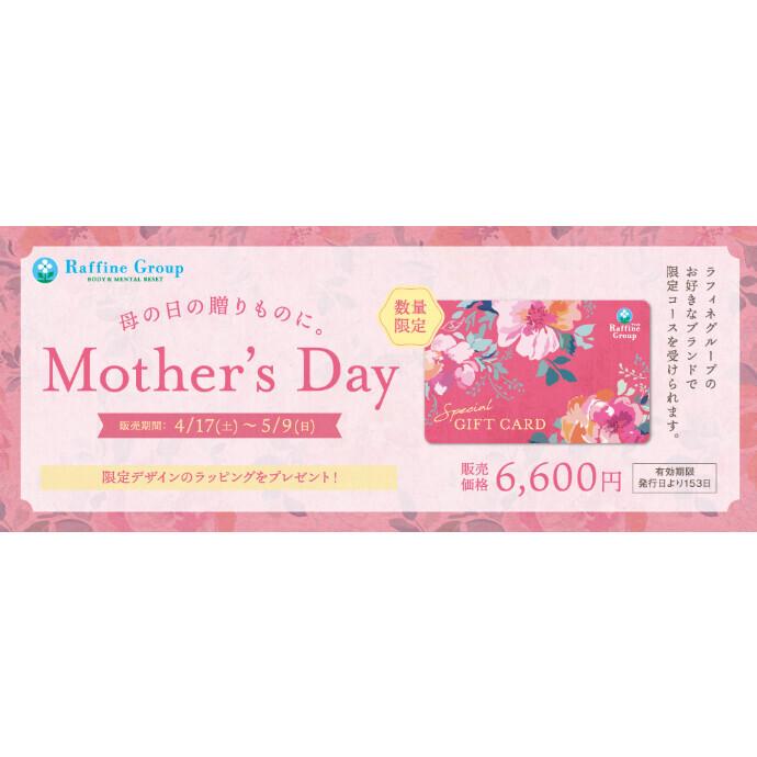 母の日期間限定 ギフトカード