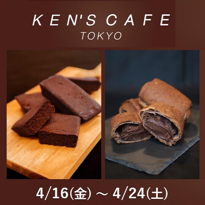 【KEN'S CAFE TOKYO】期間限定イベント