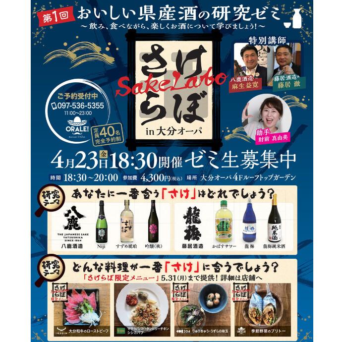 さけらぼ in 大分オーパ 4/23(金)