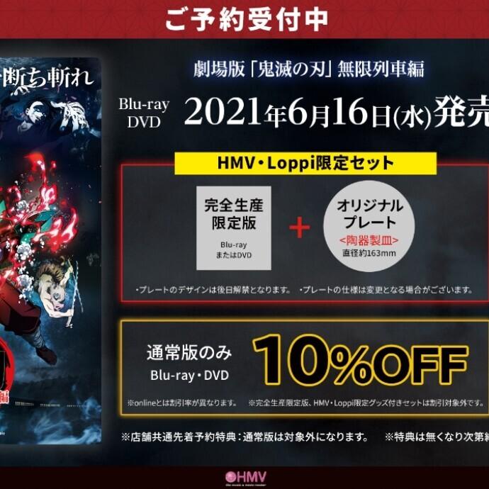 劇場版「鬼滅の刃」無限列車編 DVD&ブルーレイ発売!HMV・Loppi限定セットあり!