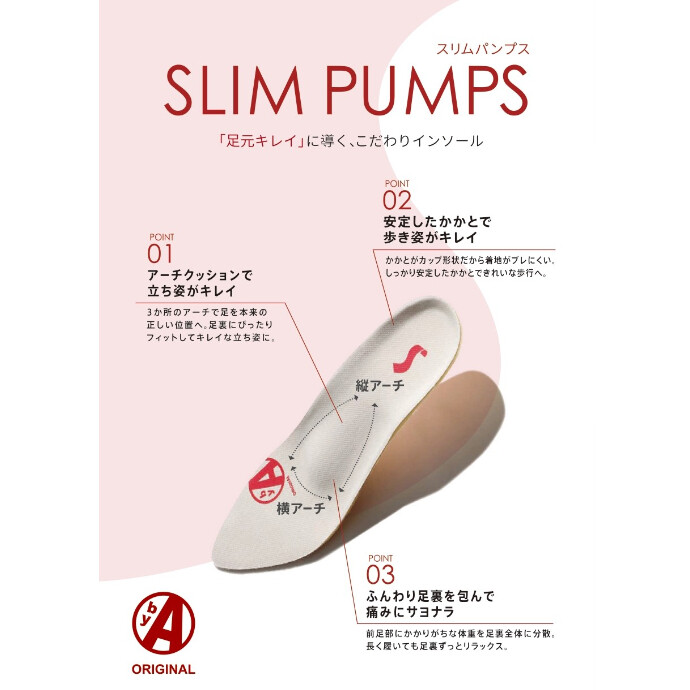 【エステサロンと共同開発】SLIM PUMPUS