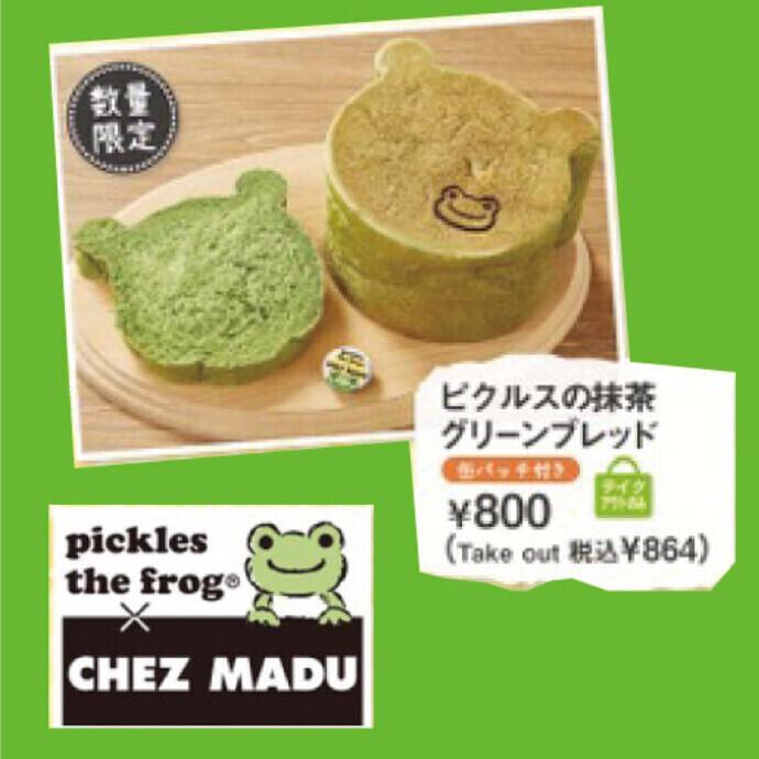 【期間限定】ピクルスの抹茶グリーンブレッド