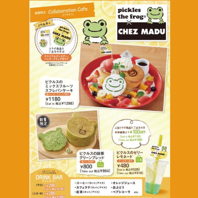 【数量限定】pickles the frog×CHEZ MADU コラボカフェ