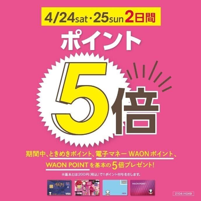 WAON POINT5倍 4/24(土)~4/25(日) 2日間