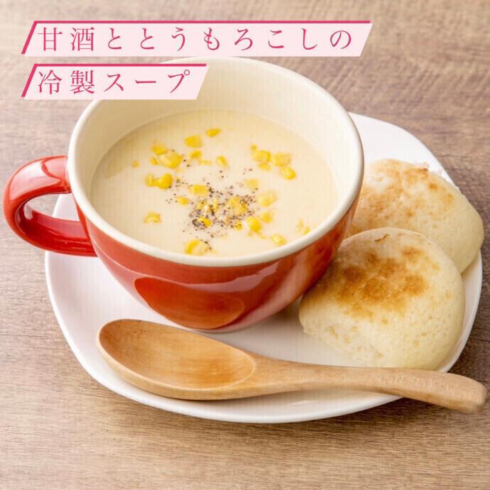 甘酒ととうもろこしの冷製スープ