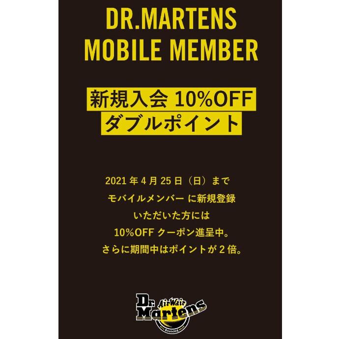【新規モバイルメンバー10%OFFキャンペーン】