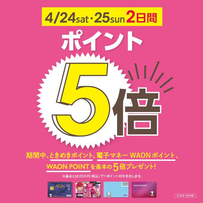 WAON ポイント5倍 4/24(土)・4/25(日)