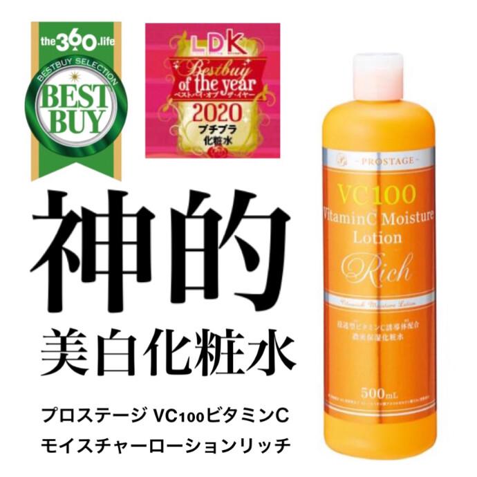優秀ビタミンC化粧水🍋