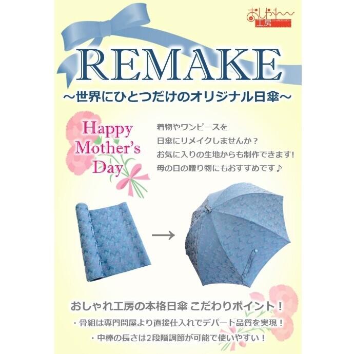 思い出の着物を日傘に・・・