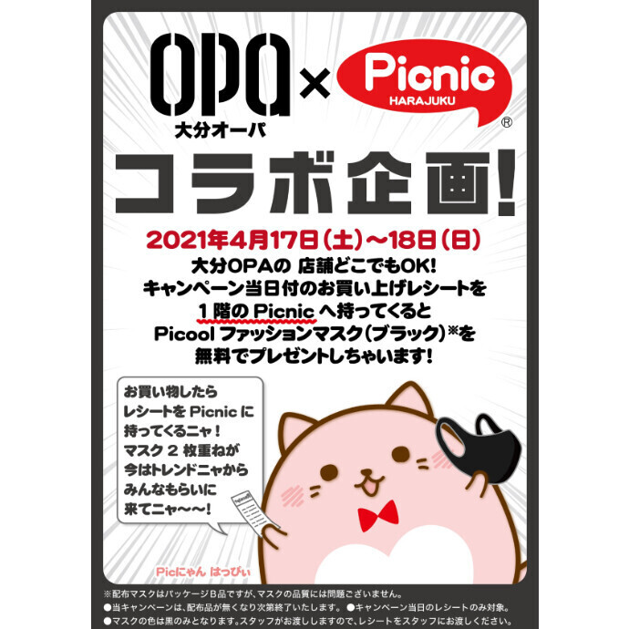 コラボ企画!ファッションマスクをプレゼント! 4/17(土)・18(日)