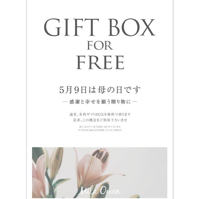 GIFT BOX 無料キャンペーン