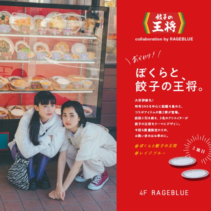 餃子の王将×RAGEBLUEコラボ第2段!