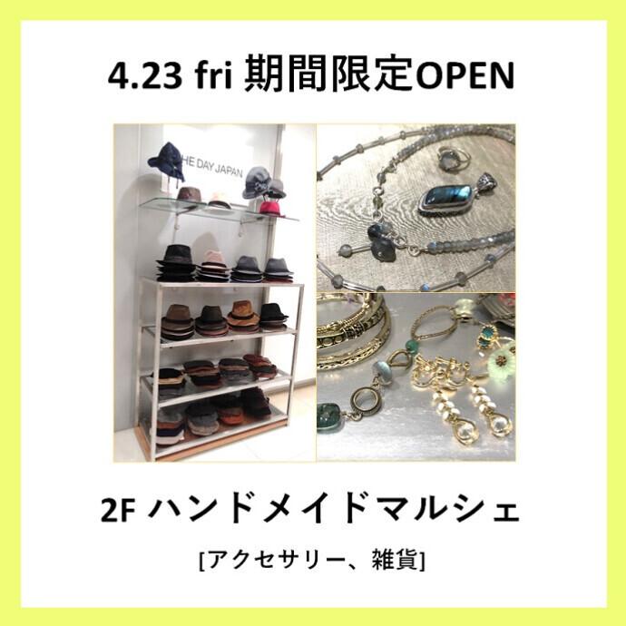 2F ハンドメイドマルシェ 期間限定OPEN!