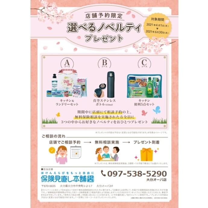 春爛漫♪店頭予約ノベルティキャンペーン実施中!