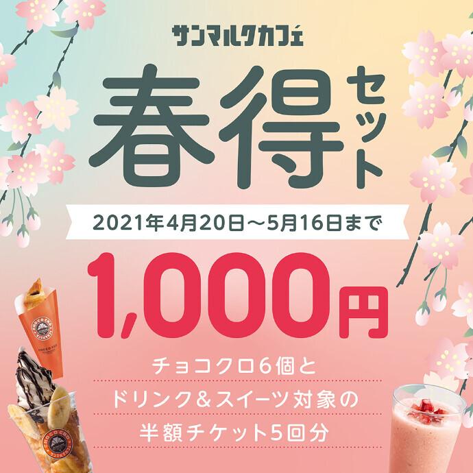 ★サンマルクカフェの春得セット 1000円(税込)★