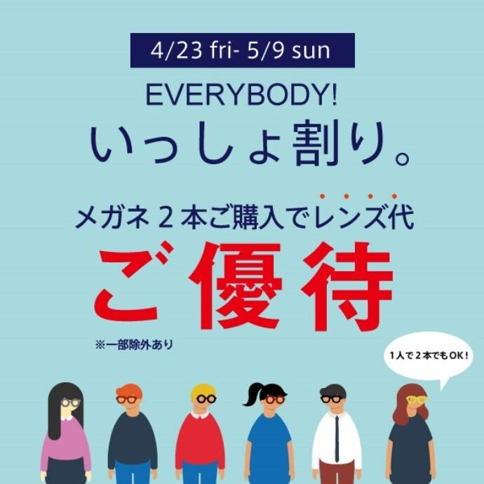 【EVERYBODY!いっしょ割】開催致します!!
