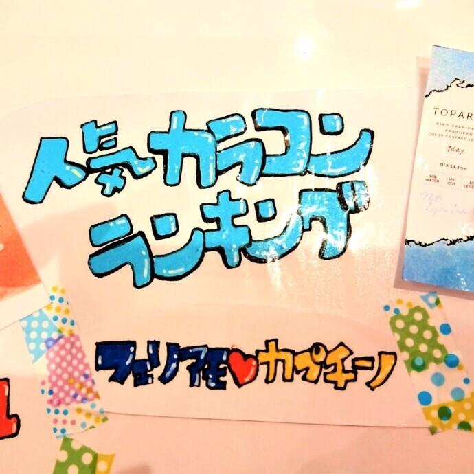 4月15日~21日人気カラコンランキング♡