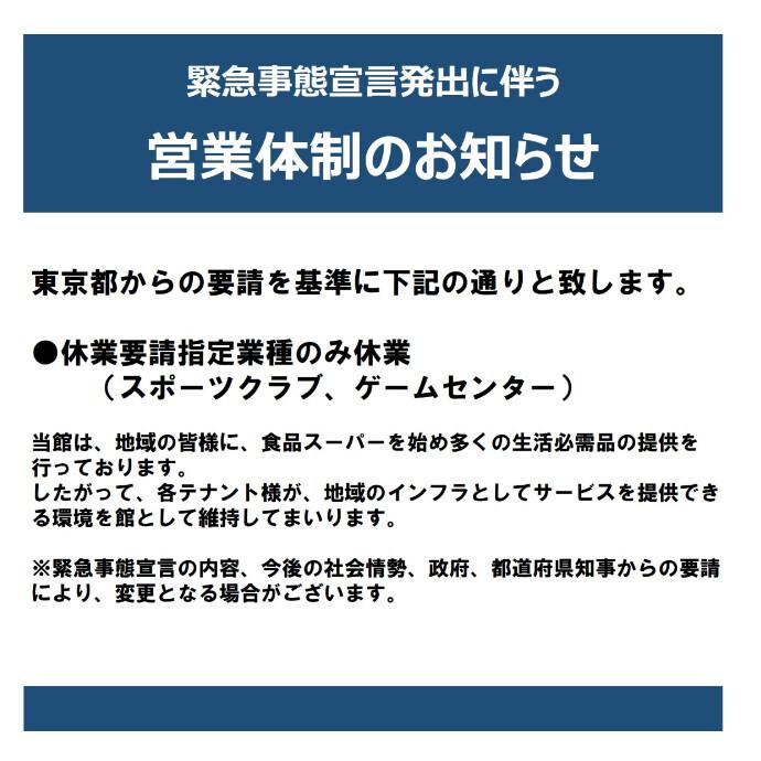 【重要】 緊急事態宣言発出後の営業体制について