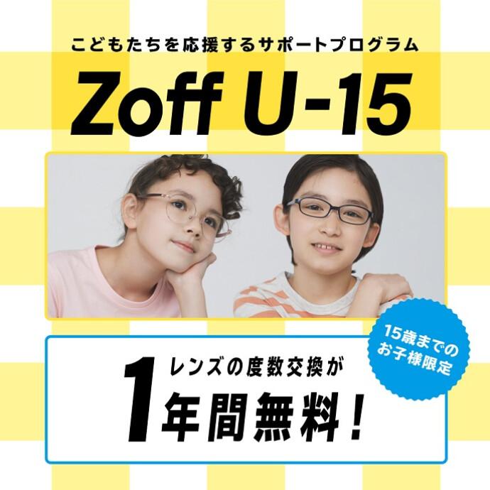 お子様の新生活準備にZoffのU-15! 【Zoffなら15歳以下のお子様レンズ交換が1年間無料】