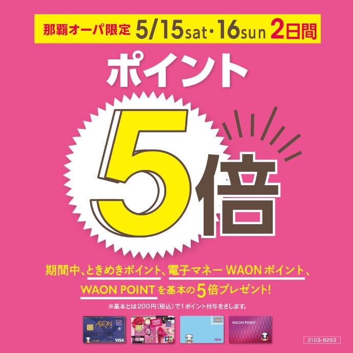 WAON POINT5倍 5/15(土)~5/16(日) 2日間