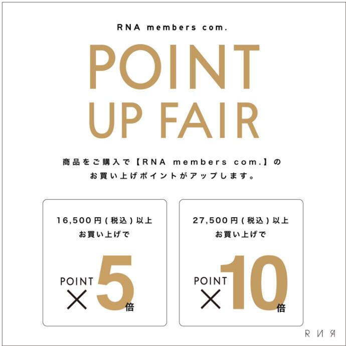 ★POINT UP FAIR ★