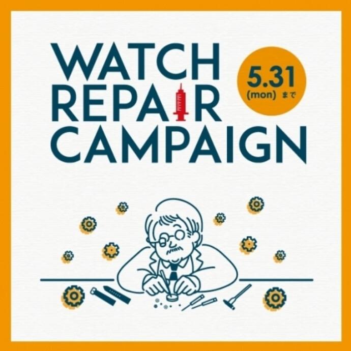 WATCH REPAIR キャンペーン
