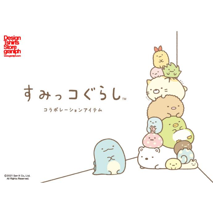 すみっコぐらし グラニフ コラボレーションアイテム登場!