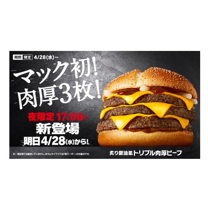 17時からの夜マック限定で、マクドナルド史上初の肉厚ビーフを3枚使用した「炙り醤油風 トリプル肉厚ビーフ」が期間限定で登場!