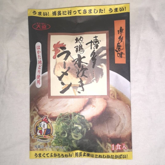 博多地鶏 水炊きラーメン
