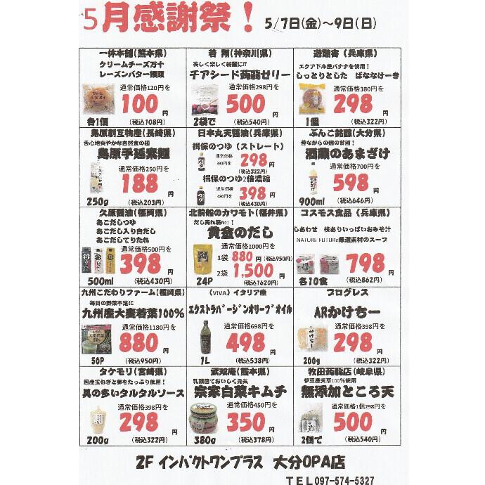 5月前半【感謝祭セール】のお知らせ