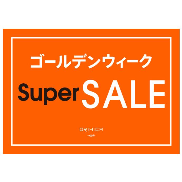 ゴールデンウィーク Super SALE 開催中!