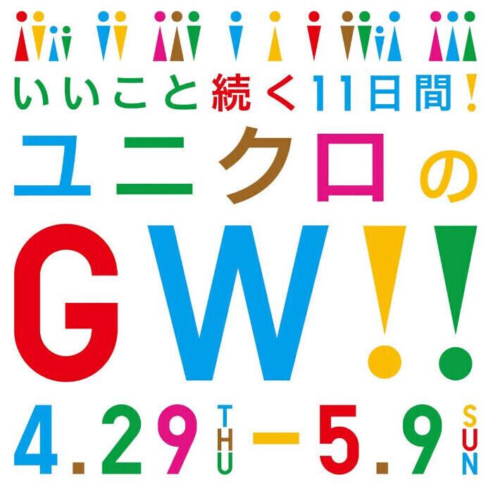 ≪≪GWのお買い得な11日間が開催中!!!≫≫