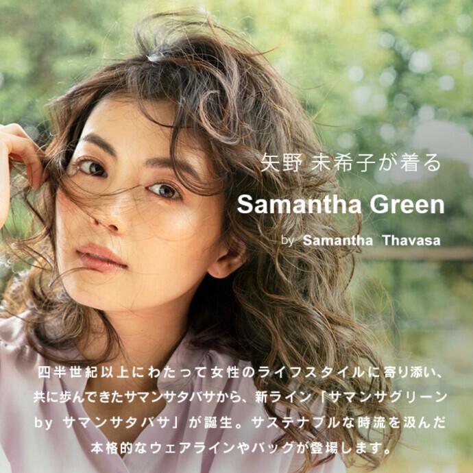 Samantha Green ✨