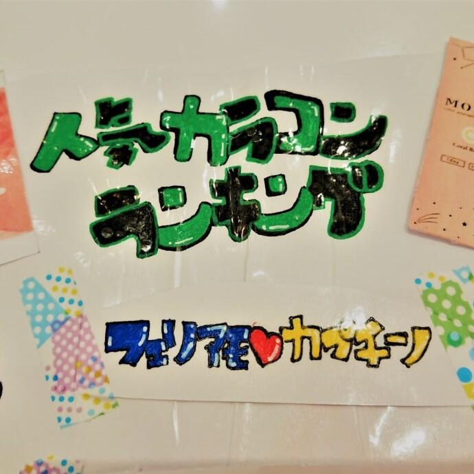 4月22日~28日の人気カラコンランキング♡