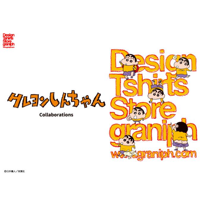 クレヨンしんちゃん グラニフ コラボレーションアイテム リリース!