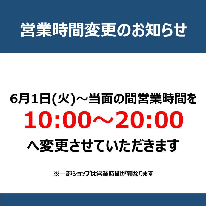 【重要】新型コロナウイルス感染拡大防止に伴う営業時間変更のお知らせ