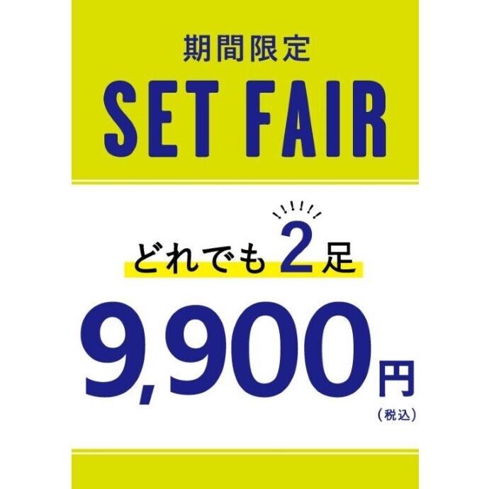 2足9900円♪