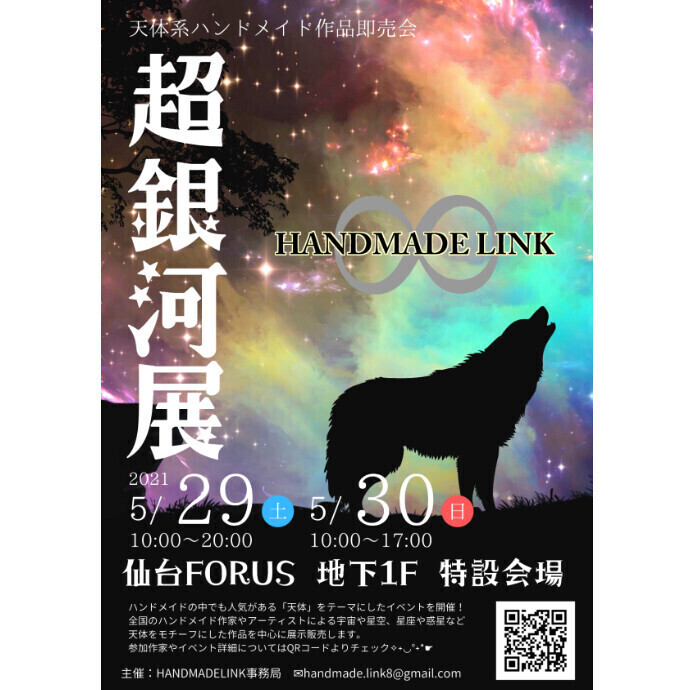 超銀河展~HANDMADE LINK~