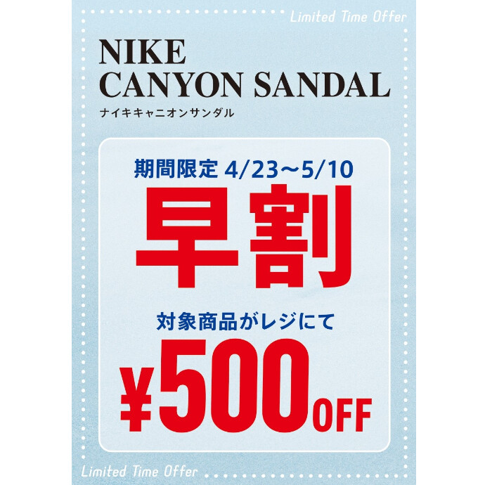 【期間限定】NIKE CANYON SANDAL