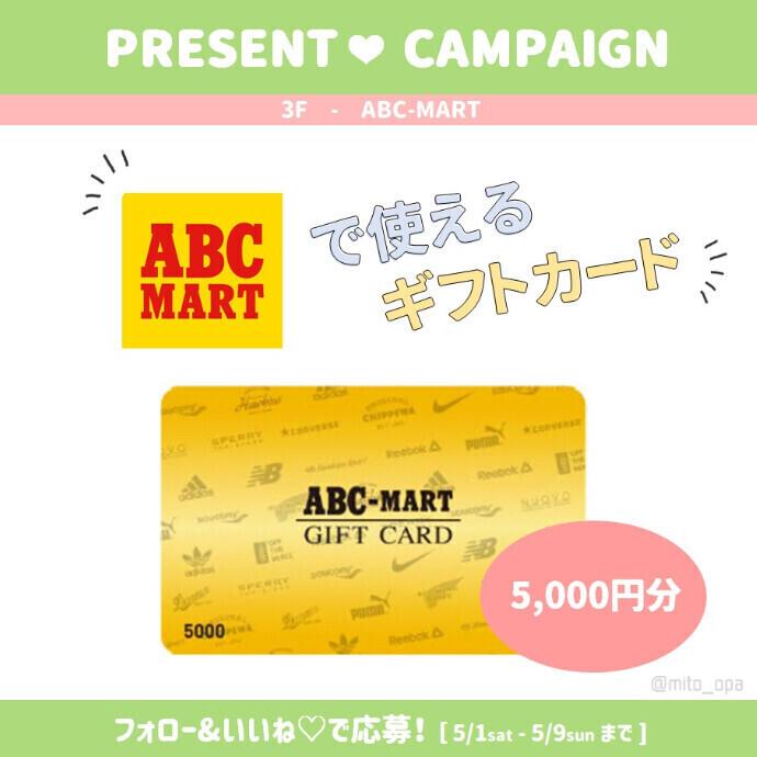 インスタグラム♡プレゼントキャンペーン