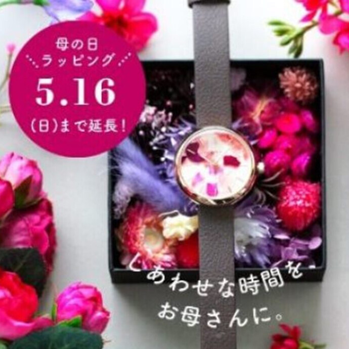HAPPY Mother's Day 母の日にオススメ