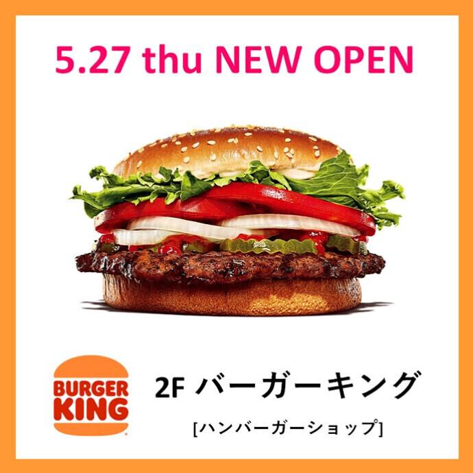 2F バーガーキング 5/27(木)NEW OPEN!