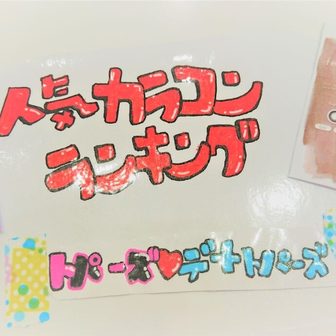 4月29日~5月5日の人気カラコンランキング♡