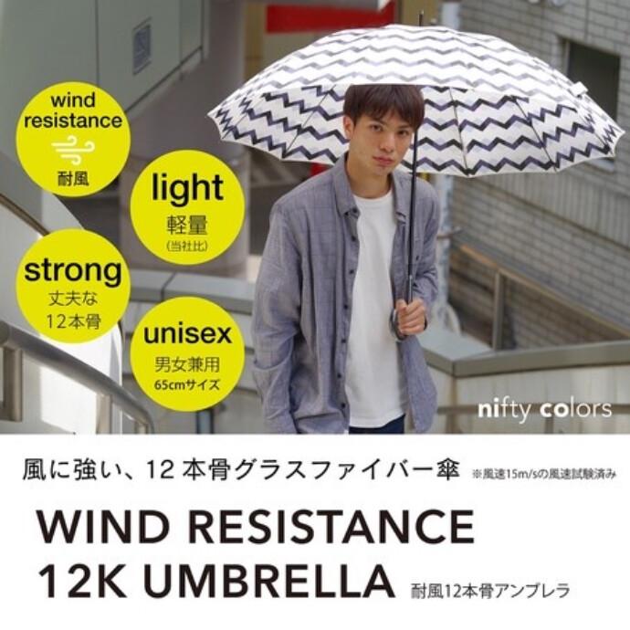丈夫で強い傘