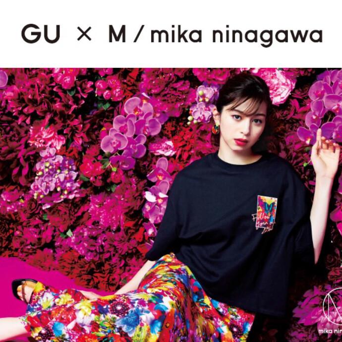 「GU × M / mika ninagawa  」が発売!2021年5月21日(金)より販売開始