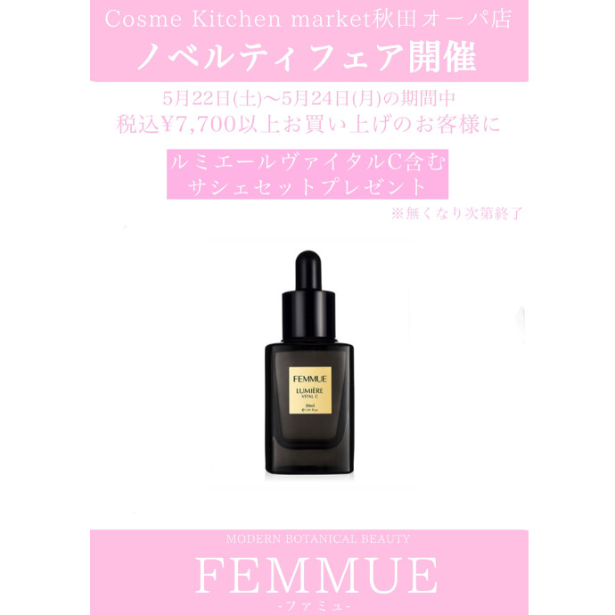 5/22〜5/24 FEMMUEノベルティキャンペーン開催!!