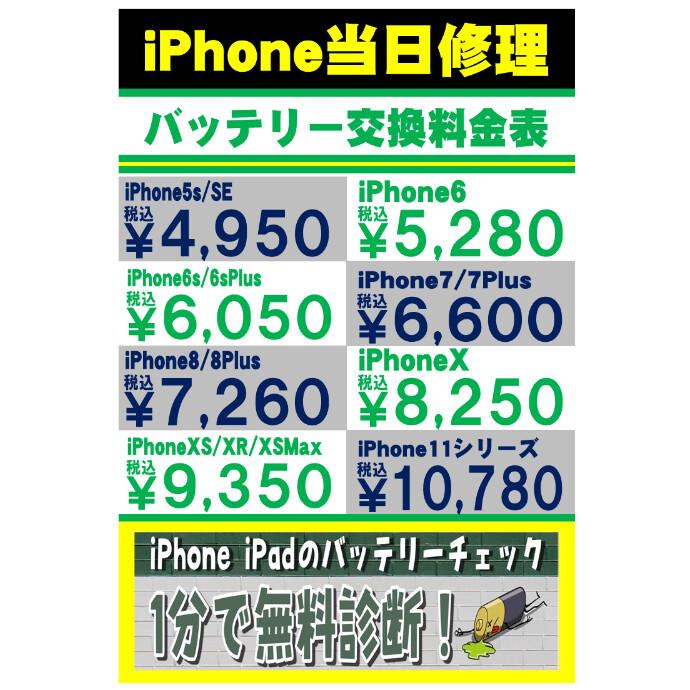 iPhoneバッテリー交換料金一覧